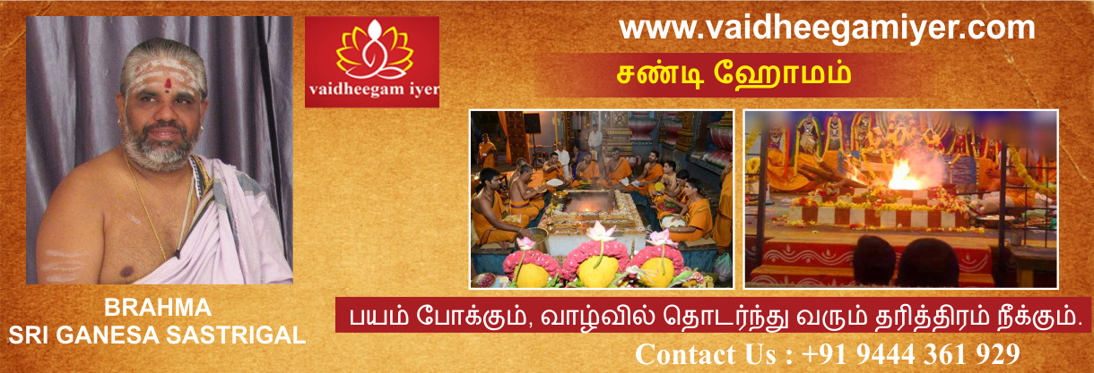 Lakshmi Narasimha Homam Procedure and Benefits